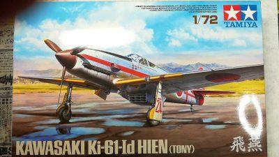 タミヤ1/72川崎三式戦闘機飛燕I型丁